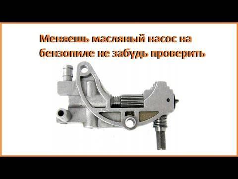 Система смазки цепи бензопилы